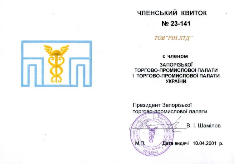 Рин Лтд, ООО