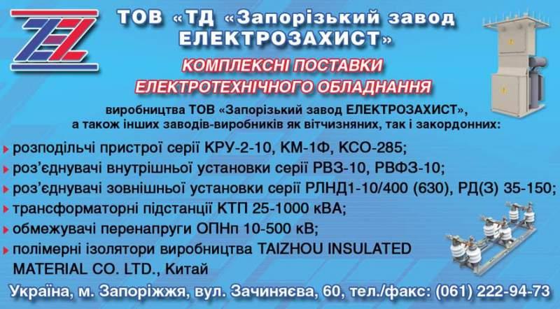 PP Elektrozashchita, OOO