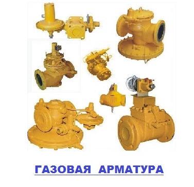 Газовая арматура и оборудование
