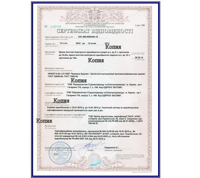 Предприятие Токоподвода и Электропривода, ООО