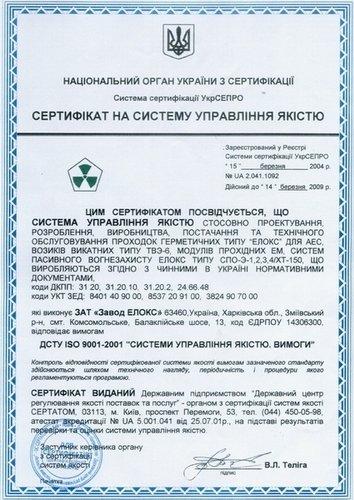 Завод ЭЛОКС, ЧАО