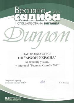Архон Украина, ЧП