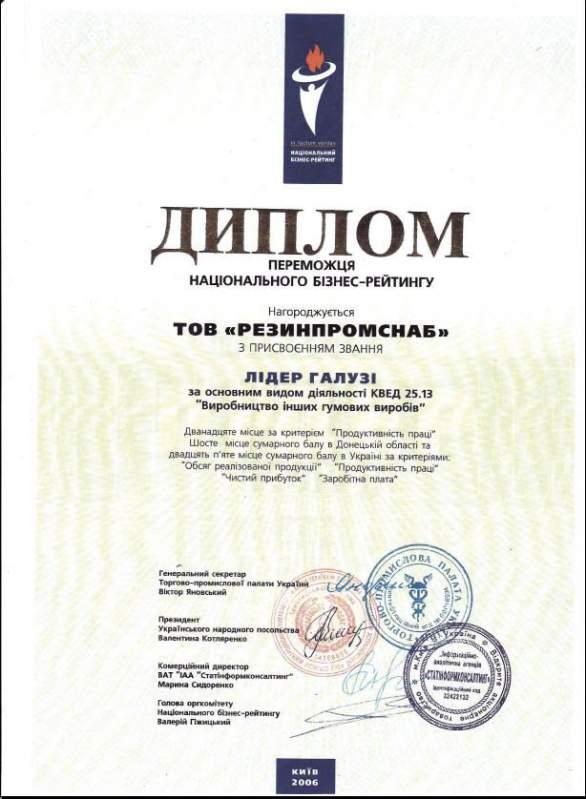 """Торговый Дом """"РПС"""", ООО"""