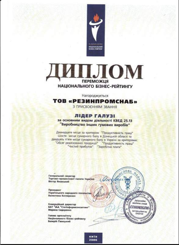 "Torgovyj Dom ""RPS"", OOO"