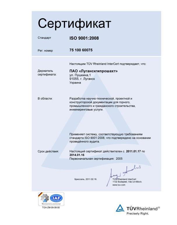 Институт Луганскгипрошахт, ПАО