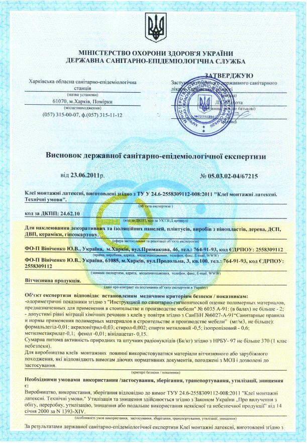Виниченко Ю.В., ФЛП (Клей Химконтакт)