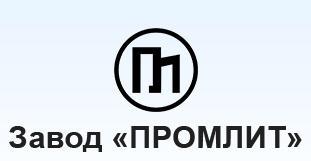 Промлит Завод, ООО, Нововолынск