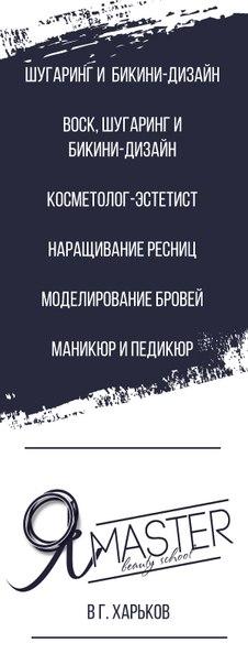 Школа-студия Я-Мастер, ЧП, Харьков