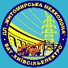 ДП Житомирская механизированная колона, Житомир