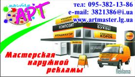 Арт-Строй-МАСТЕР, Луганск