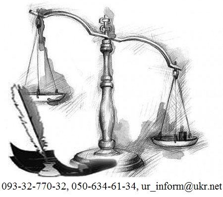 Legal Express, ООО, Константиновка
