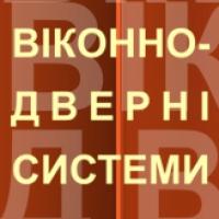 Оконно-дверные системы, ЧП, Луцк
