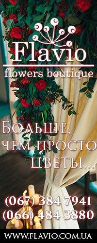 Flavio цветочный бутик, ЧП, Кременчуг