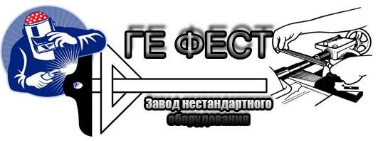 ПП ГЕ ФЕСТ, Полтава
