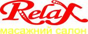 Релакс, Масажний салон, Ивано-Франковск