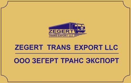 ООО Зегерт Транс Экспорт, Ильичевск