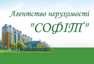 """Агентство недвижимости """"Софит"""", Кропивницкий"""