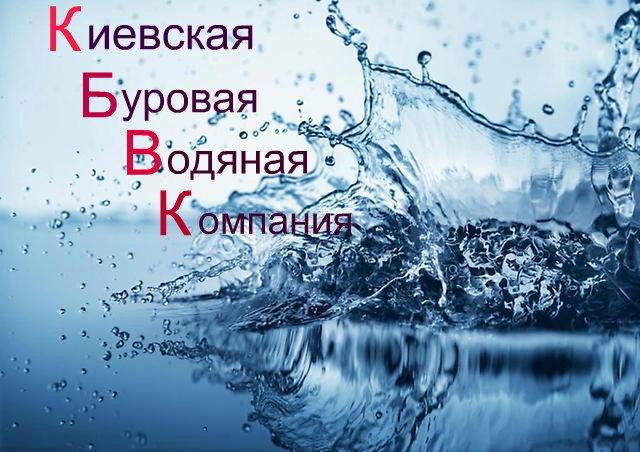 Киевская Буровая Водяная Компания, Васильков