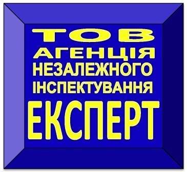 """Агенція Незалежного Інспектування """"ЕКСПЕРТ"""", ТОВ, Днепр"""