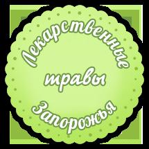Лекарственные травы Запорожья, Бердянск