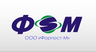Форпост-М, ООО, Новомосковск