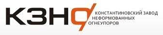Константиновский завод неформованных огнеупоров, ООО (КЗНО), Константиновка
