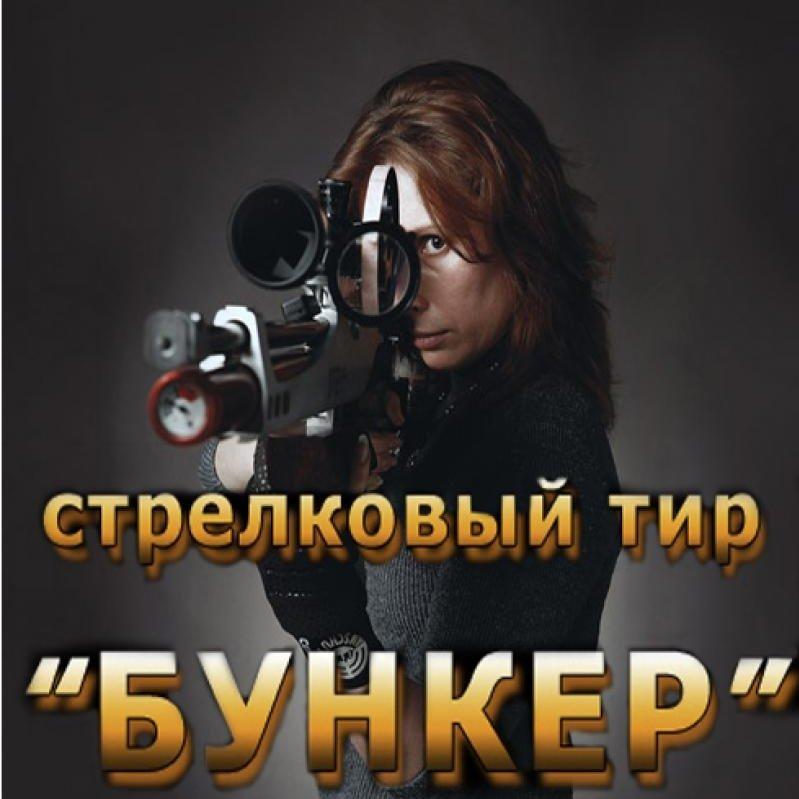 Бункер Стрелковый тир, ЧП, Кривой Рог