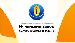 Ичнянский завод сухого молока и масла, ПАО, Ичня