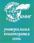 Сказочная Страна Книг, Николаев
