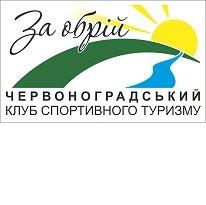 """Червоноградський КСТ """"За Обрій"""", Червоноград"""
