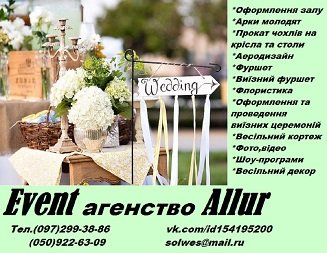 Евент агенство Аллюр Allure, Тернополь
