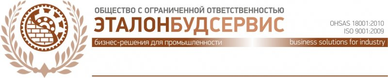 Эталонбудсервис, ООО, Кривой Рог