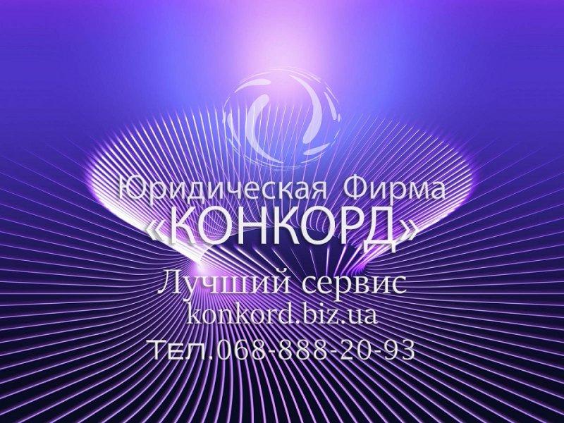 Юридическая фирма КОНКОРД, ООО, Днепр