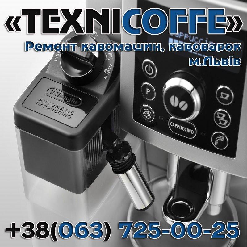 TEXNICOFFE - Ремонт кавомашин, ремонт кавоварок, ремонт кофеварок, ремонт кофемашин, Львов