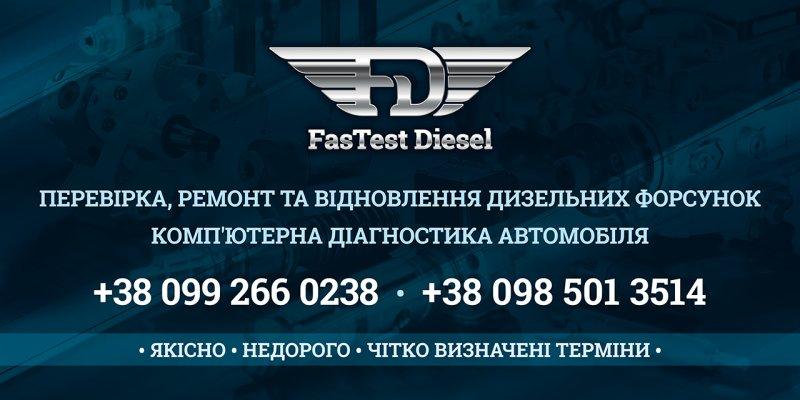 Fastestdiesel, ЧП, Луцк