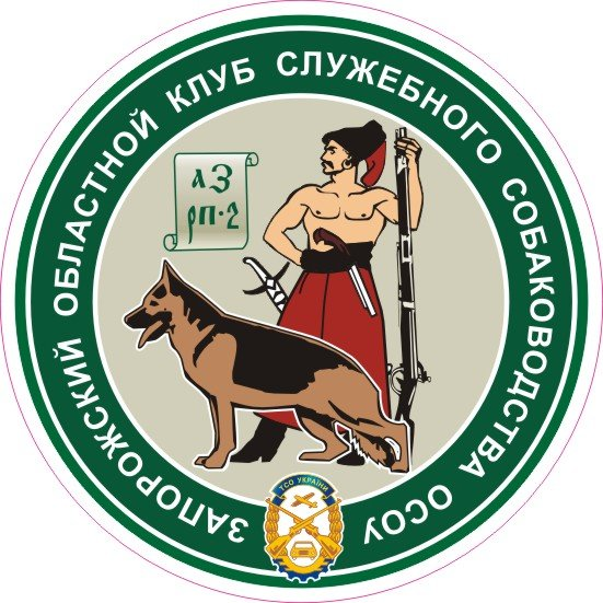 Запорожский областной клуб служебного собаководства ОСОУ (общества содействия обороны Украины), Запорожье
