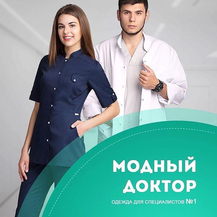Модная Медицинская Одежда Москва