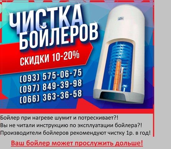 Чистка водонагревателей., Смела
