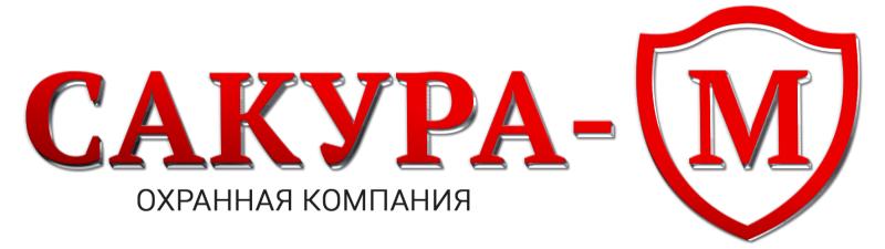 Охранная компания Сакура М, Киев