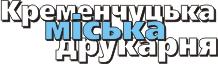Кременчугская городская типография, ООО, Кременчуг