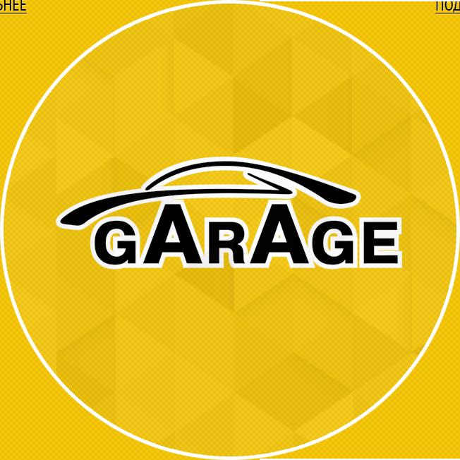 Автомастерская Garage, Константиновка