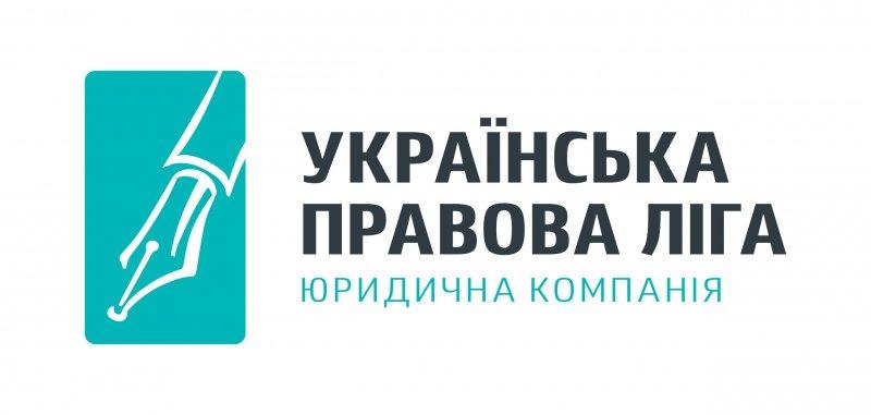 Юридическая компания «УКРАИНСКАЯ ПРАВОВАЯ ЛИГА», Днепр