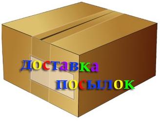 ДОСТАВКА ПОСЫЛОК ПО ХАРЬКОВУ, Харьков