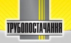 Трубопостачання, ООО, Ивано-Франковск