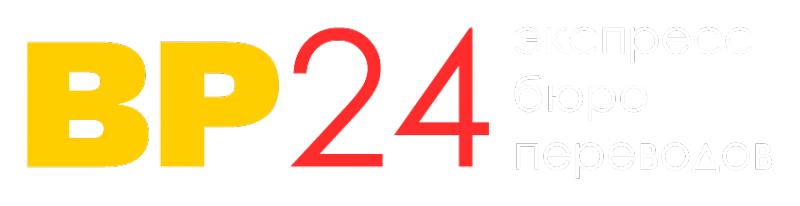BP24 Экспресс бюро переводов, ООО, Одесса