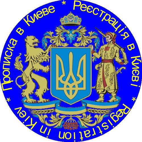 Центр прописки и регистрации в Киеве, СПД, Киев