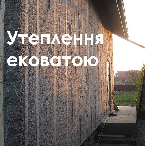Ековата целюлозний утеплювач, ЧП, Ивано-Франковск