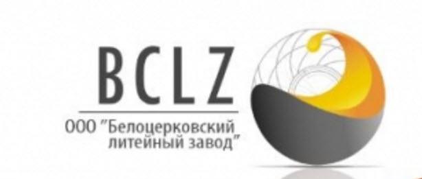Белоцерковский механический и литейный завод, ООО, Белая Церковь