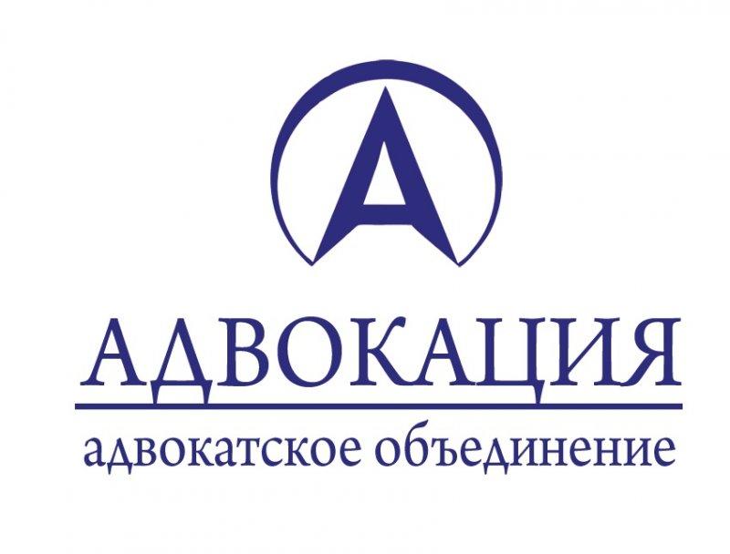 АДВОКАЦИЯ, Адвокатское объединение, Киев