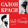 Салон красоты INESBEAUTY,ЧП, Вишневое